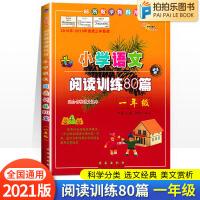 小学语文阅读训练80篇一年级上册下册通用版
