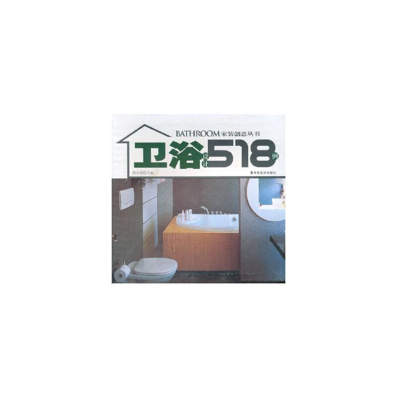 家装创意丛书-卫浴设计518例 熊永强 湖南美术出版社 正版书籍请注意书籍售价高于定价,有问题联系客服欢迎咨询。