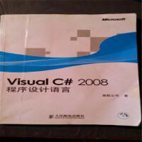 【新书店正版】【旧书二手书正版8成新】Visual C#2008程序设计语言 微软公司 人民邮电出版社 978 微软公
