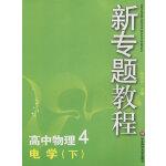 09新专题教程:电学(下)(高中物理4)