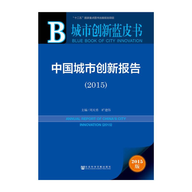 城市创新蓝皮书:中国城市创新报告(2015)