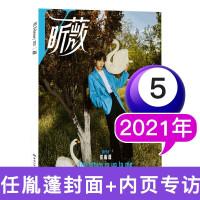 昕薇杂志 2021年5月穿衣搭配女性时尚服饰美容美颜秘笈杂志【单本】