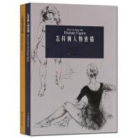 素描技法教学2册套装 怎样画人物素描 怎样画动物素描 正版