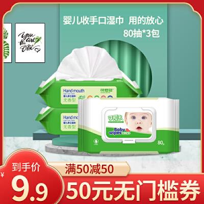 可爱多手口婴儿湿巾80抽*3包家庭装