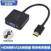 秋叶原 HDMI转VGA转换器 HDMI转接线高清转vga转换线带音频投仪 QD6323PA