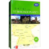 柏林广场1(新版)(全3册)/克里斯 编者:(德)蕾迈克//罗尔曼//施尔令