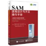 【新书店正版】SAM课程设计与开发操作手册 理查德.赛茨(Richard Sites),Angel Green(安杰尔