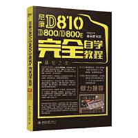 尼康 D810 D800 D800E 完全自学教程,宏道研究室 赵云志,北京大学出版社9787301269664