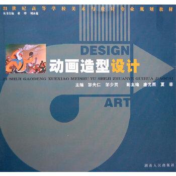 21世纪高等学校美术与设计:动画造型设计