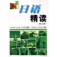日语精读 第三册(高年级)