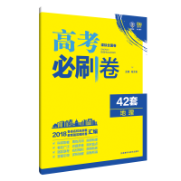 理想树67高考 2018新版 高考必刷卷 42套 地理 新高考模拟卷汇编