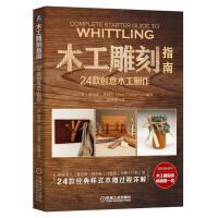 木工雕刻指南:24款创意木工制作