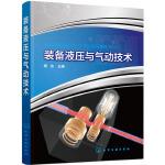 装备液压与气动技术(杨洁)