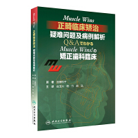 Muscle Wins正畸临床矫治:疑难问题及病例解析(翻译版)