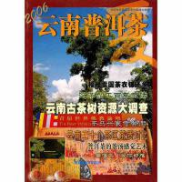 2006云南普洱茶夏云南民族茶文化研究会【正版图书,达额立减】