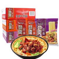 康师傅劲爽拉面牛肉面速食方便面泡面24袋整箱装多口味可选