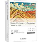 负责任的管理研究 哲学与实践 北京大学出版社