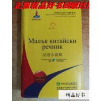【二手旧书9成新】汉语小词典(保加利亚语版)