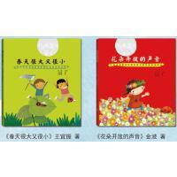 中国最美的童诗套装6册雪野/主编重庆出版社系列精选现货正版春天很大又很小星期天山就长高了蜗牛的风景把春天交给我儿童读物