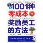 1001种零成本奖励员工的方法