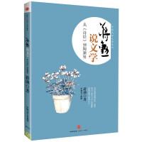 蒋勋说中国文学之美