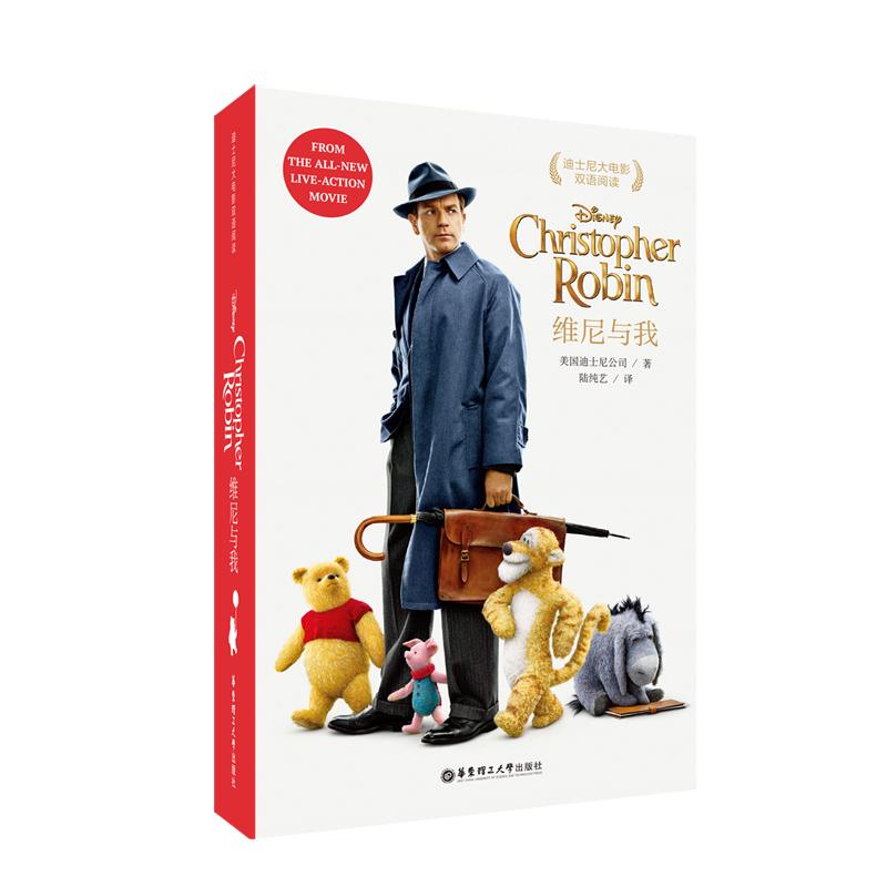 迪士尼大电影双语阅读.维尼与我 Christopher Robin 一个关于成长的暖心故事;无删节版中英双语小说,全真彩色剧照再现影院真实体验!法式软精装!