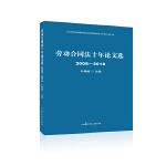 劳动合同法十年论文选(2008?2018)