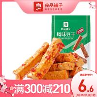 【良品�子-�L味豆干180g】小包�b麻辣味零食豆腐干小吃�M�p
