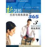 新剑桥生活与商务英语365(3)学生用书 (英)迪格南,弗林德斯,斯威尼 9787115195845