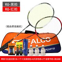 羽毛球拍双拍耐打耐用型超轻2支进攻型全碳素碳纤维羽毛球拍