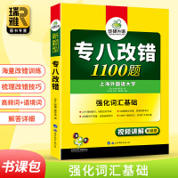 华研外语 英语专业八级改错专项训练 新题型 2020 专八改错1100题 强化专八词汇 专8 TEM-8 可搭英语专八