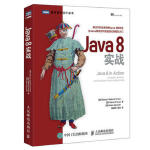 Java 8实战