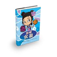 【二手8新正版 加油!女生!系列:篮球女孩 塔利亚・卡基普萨基斯,艾什・奥斯瓦尔德 绘,陆剑 978753294400