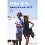 【新书店正版】当我们旅行:Lonely Pla的故事 (澳)惠勒(Wheeler,T.),(澳)惠勒(Wheeler,