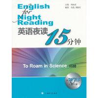 英语夜读15分钟 科林(新版) 朱振武,吴晟,胡尉红著 上海译文出版社