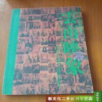 [二手正版收藏9成新]云南映象