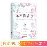 你不懂香水-有料、有趣、还有范儿的香水知识百科江苏凤凰文艺出版社�\木雄作书