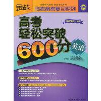 王金战系列图书:高考轻松突破600分(英语)