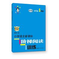 俞老师教阅读//小学语文新课标阶梯阅读训练:五年级(第5版)