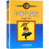 世界儿童文学大师林格伦精品绘本--长袜子皮皮 6-7-8-9-10-11-12岁少儿幼儿启蒙儿