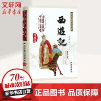 西游记(无障碍阅读版,非常不错版,全新版) 长春出版社