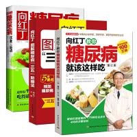 向红丁降血糖书籍全3册 向红丁教你糖尿病就该这样吃+糖尿病饮食运动+向红丁三五防糖法 预防治疗糖尿病糖尿病人怎么吃 图