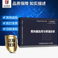 散热器选用与管道安装(17K408)