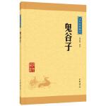 鬼谷子(中华经典藏书 升级版) 许富宏注 中华书局