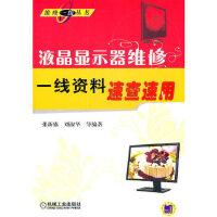 【新书店正版】液晶显示器维修一线资料速查速用,张新德,机械工业出版社9787111330394