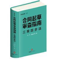 正版 合同起草审查 三观四步法 法天使 中国合同库 法律出版社9787519741129