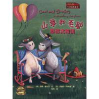 绘本 山羊和毛驴 草莓太阳镜幼儿绘本阅读 亲子0-1-3岁绘本阅读 幼儿园宝宝亲子教育共读儿童绘本故事书