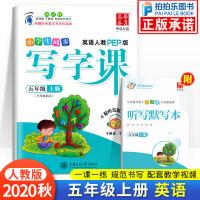 小学生同步写字课五年级上册英语字帖 人教版PEP