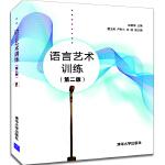 语言艺术训练(第二版)
