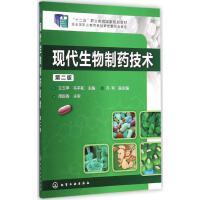 现代生物制药技术(第2版) 王玉亭,韦平和 主编
